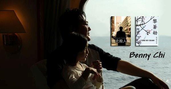 March 2013 eBook Dynasty Resident Writer Benny Chi Q & A
