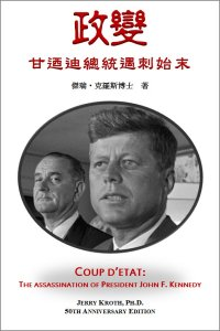 """Dr Jerry Kroth's """"Coup d'etat: The Assassination of President John F. Kennedy"""" published as Chinese ebook"""