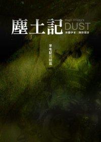 DustTC