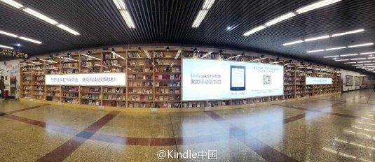 KindleChinaAd