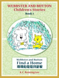 """Webbster and Button Find a Home"" by K.C. Remington in Traditional Chinese"