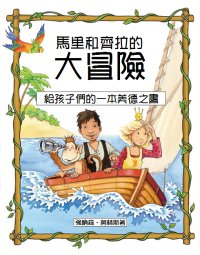 """The Adventures of Mali & Keela: A Virtues Book for Children"" by Jonathan Collins and Personhood Press in Traditional Chinese"