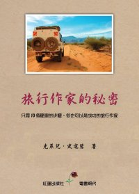 "Claire Scobie's ""Secrets of Travel Writing"" in Traditional Chinese"