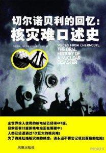 SA_Chernobyl_SC2