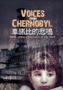 SA_Chernobyl_TC