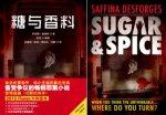 SugarSpice_CH&EN