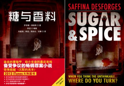 Simplified Chinese and English covers of Sugar and Spice